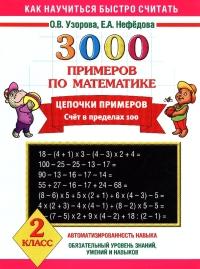 3000 примеров по математике 2 кл. Цепочки примеров